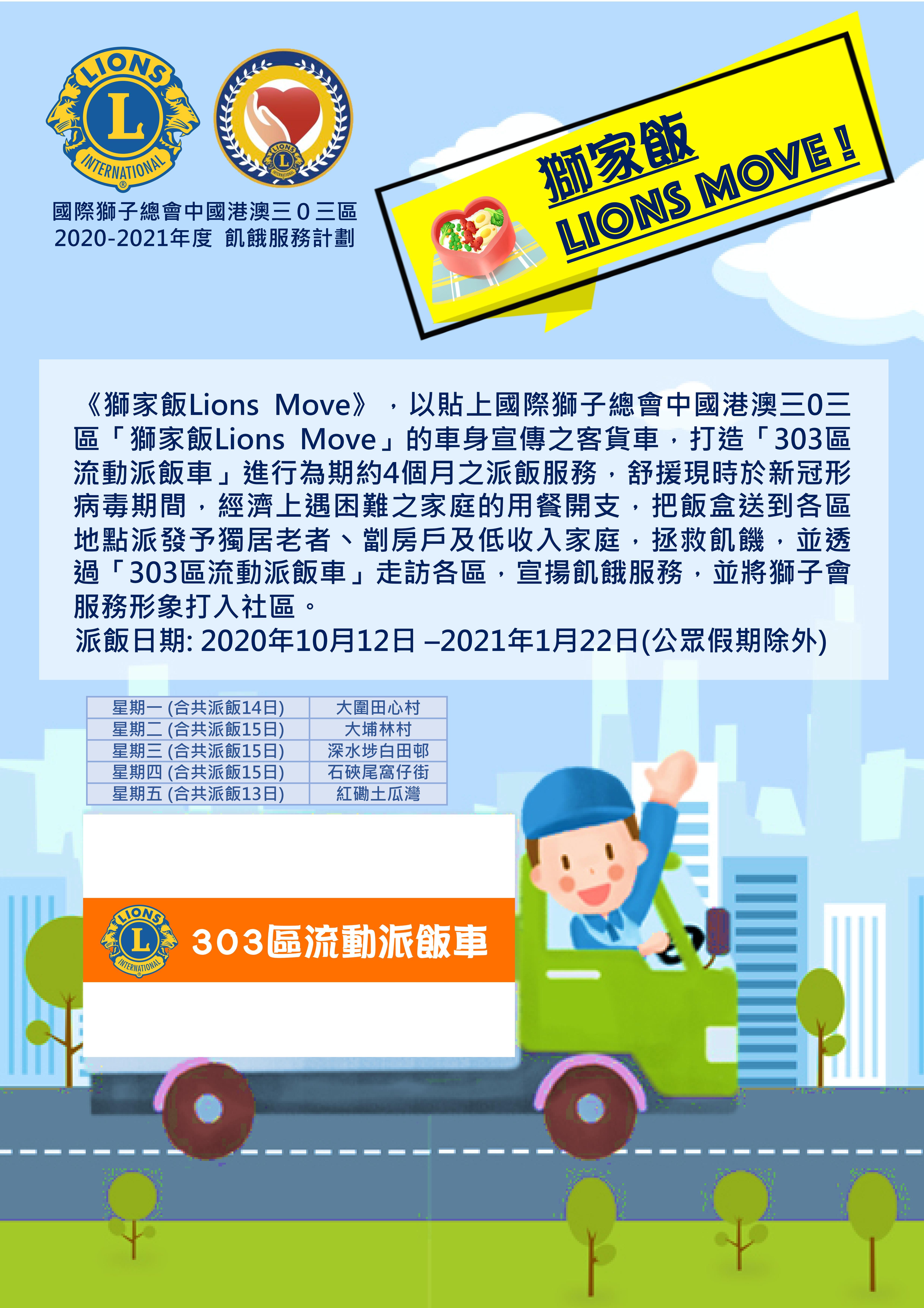 Lions Move.jpg (2.06 MB)