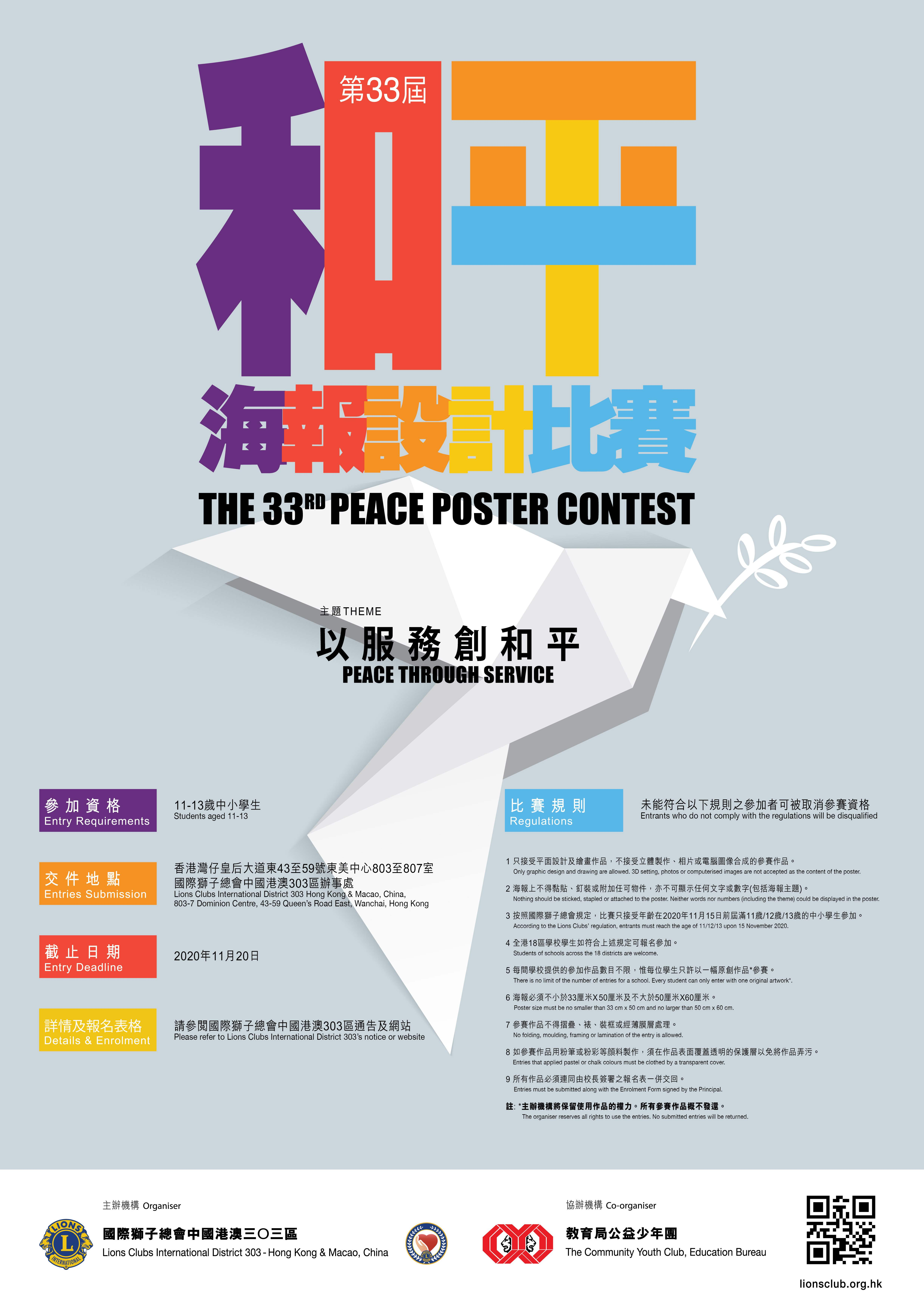 The 33rd Peace Poster Contest.jpg (1.29 MB)