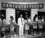港澳獅子總會長溪小學(1996年)