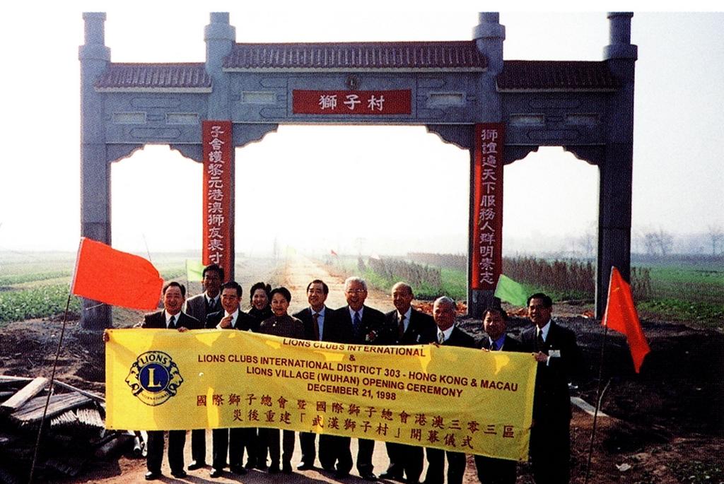 Wuhan (Lions Village)(1998年)