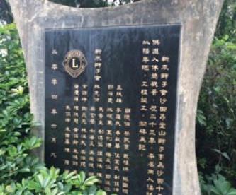 香港新界獅子會『沙田昂堂山獅子亭