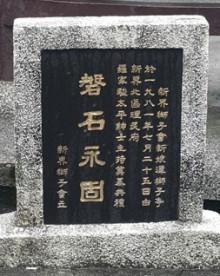 香港新界獅子會『新娘潭獅子亭』