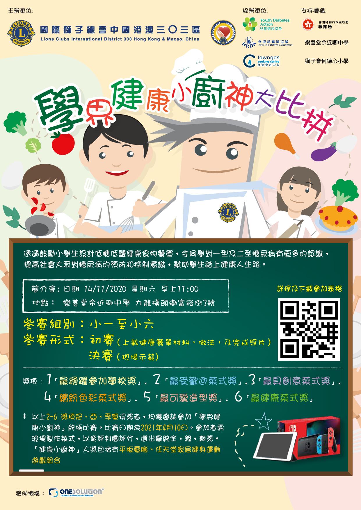 cheflions-seminar-poster.jpg (1.23 MB)
